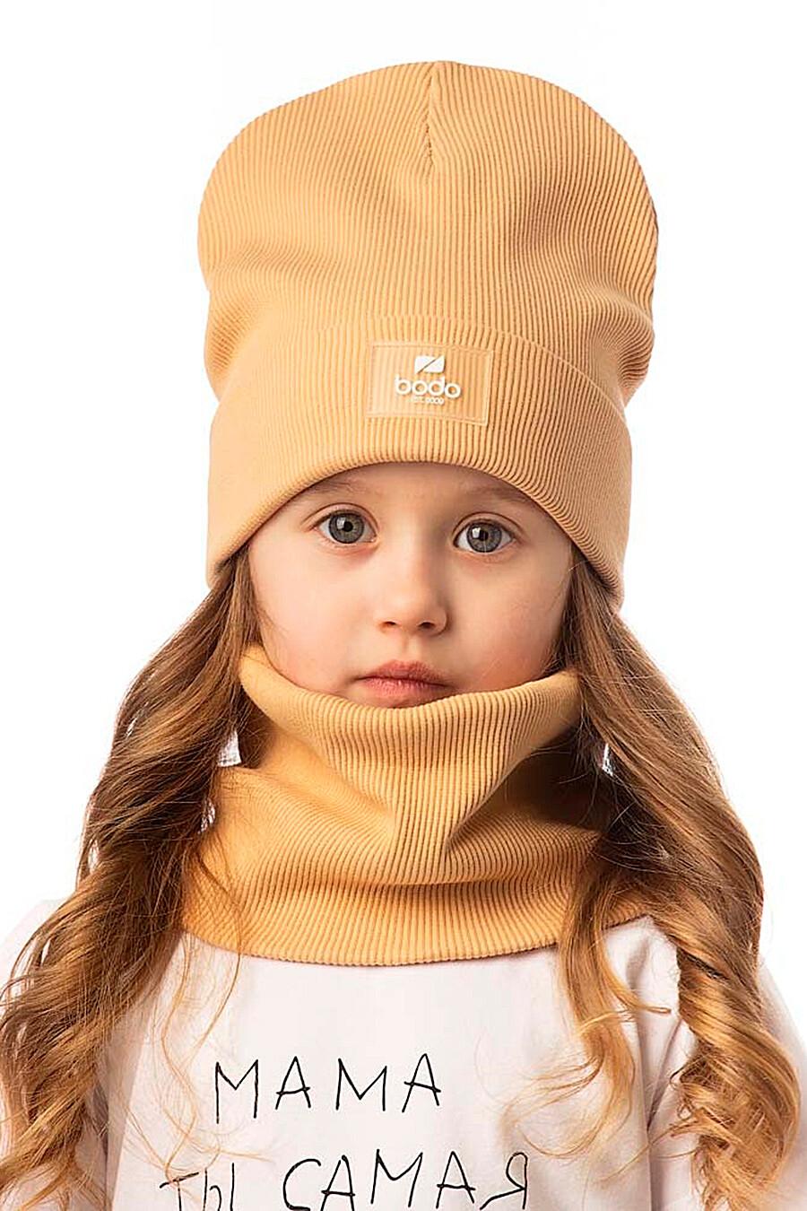 Комплект(Шапка+Снуд) для девочек BODO 288736 купить оптом от производителя. Совместная покупка детской одежды в OptMoyo