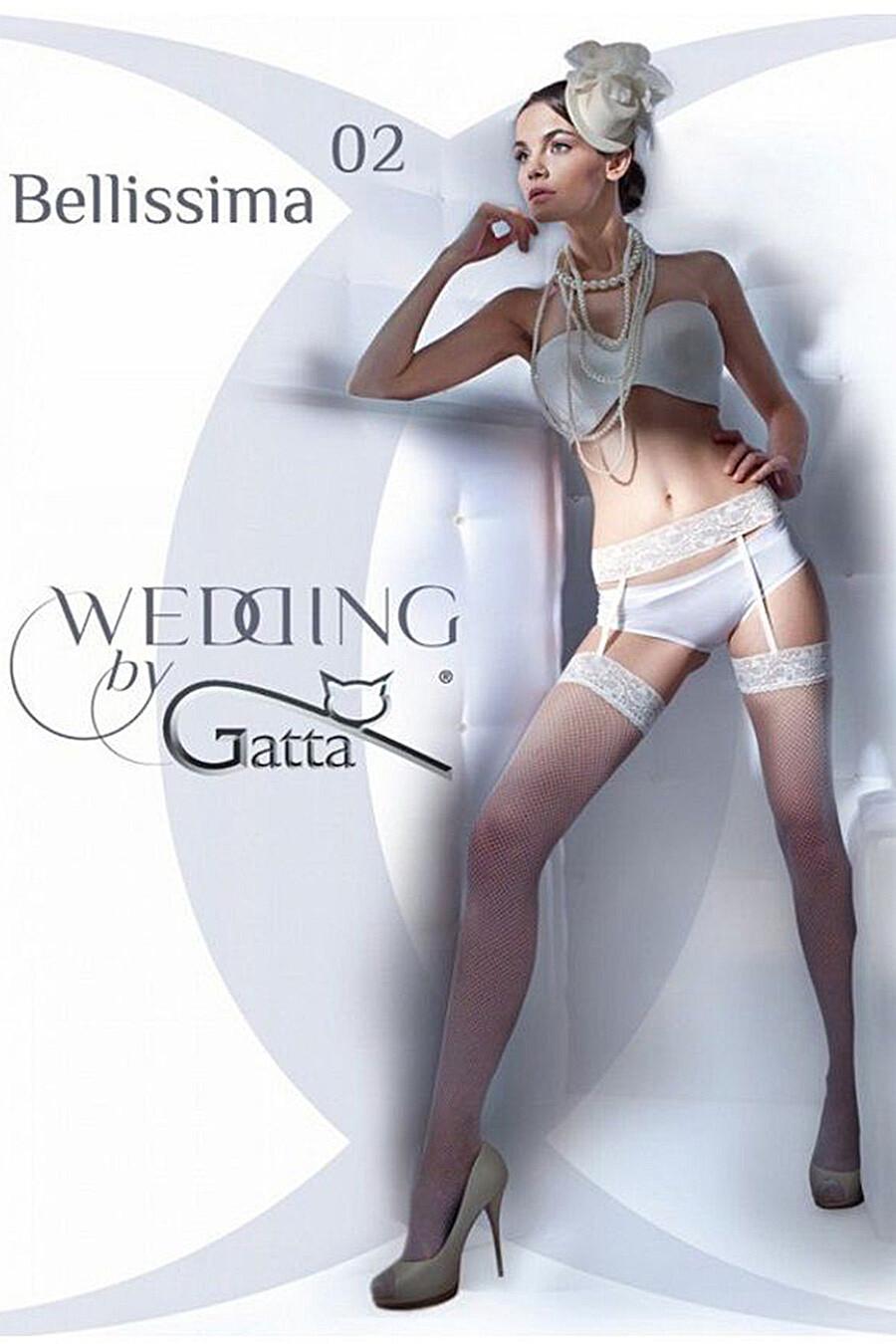 Чулки для женщин GATTA 288760 купить оптом от производителя. Совместная покупка женской одежды в OptMoyo