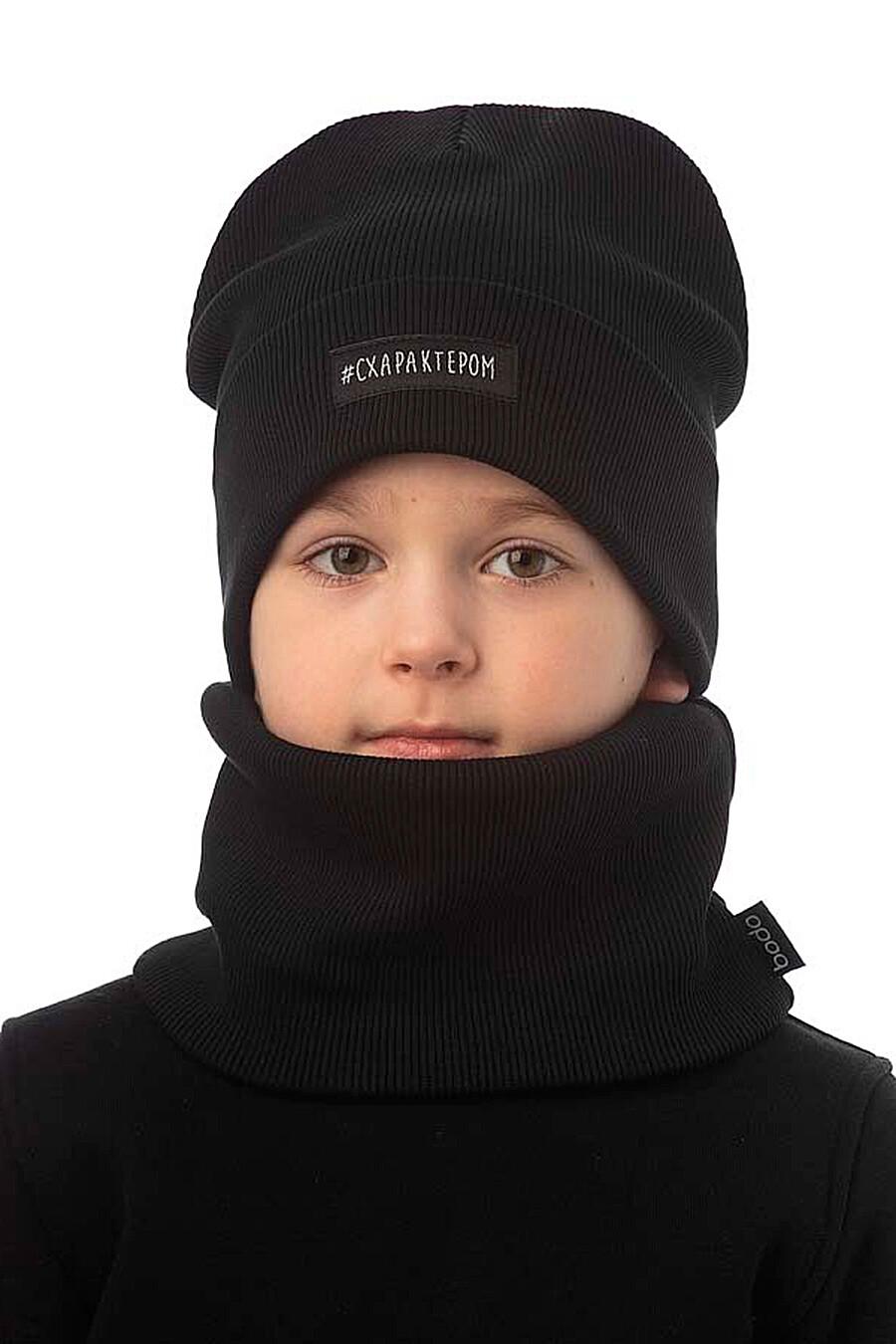 Комплект(Шапка+Снуд) для мальчиков BODO 289861 купить оптом от производителя. Совместная покупка детской одежды в OptMoyo