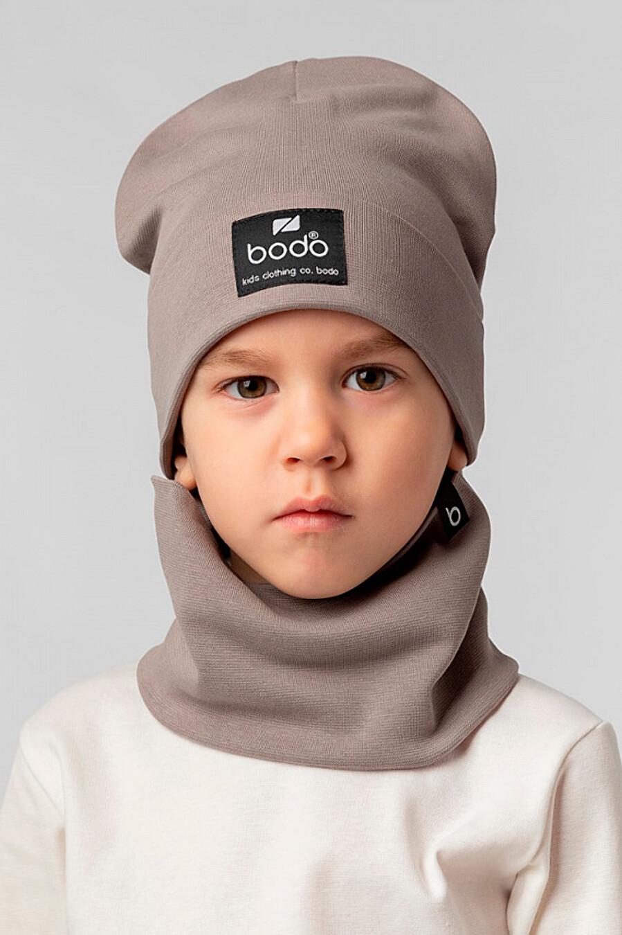 Комплект(Шапка+Снуд) для мальчиков BODO 649024 купить оптом от производителя. Совместная покупка детской одежды в OptMoyo