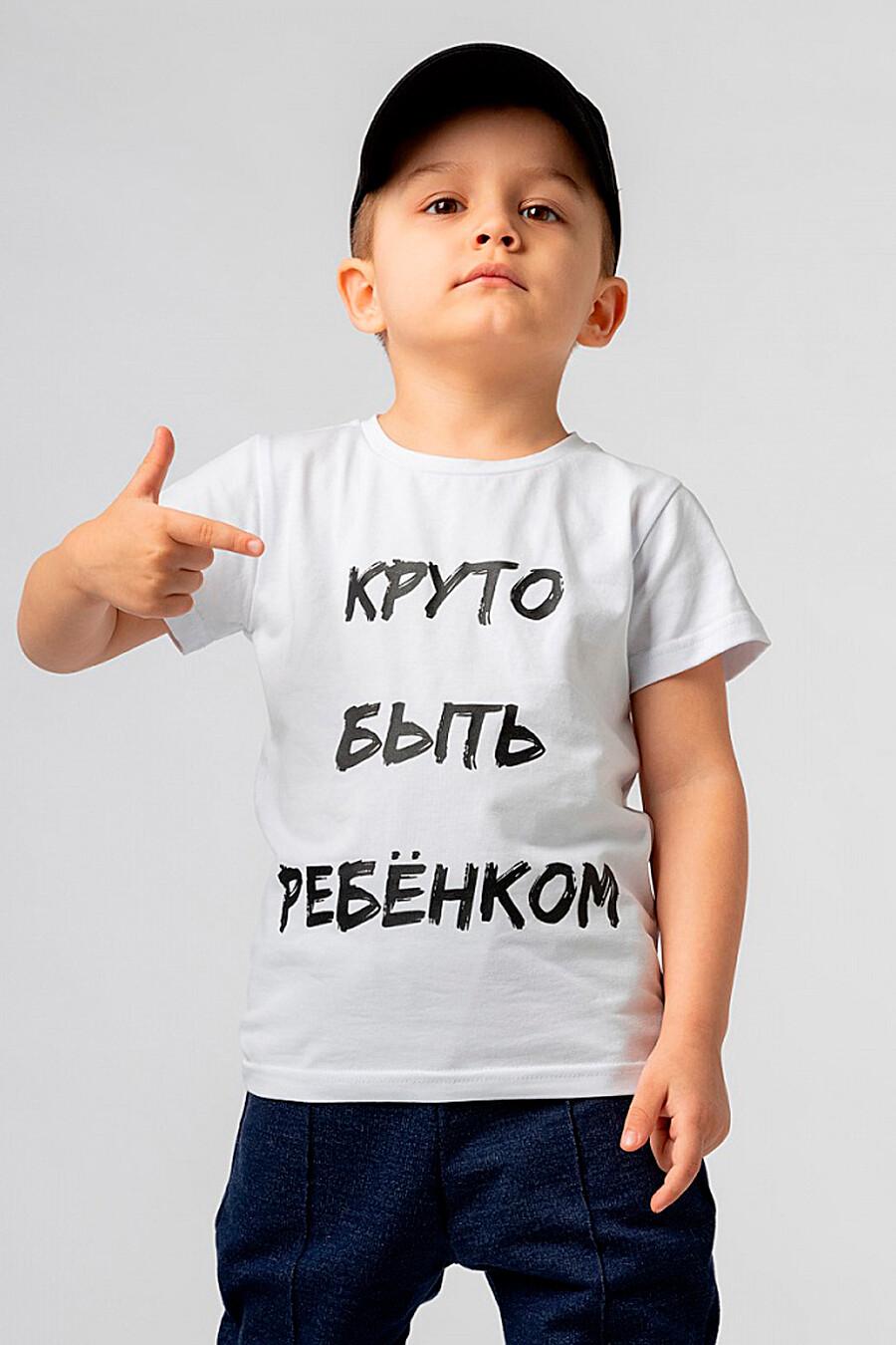 Футболка для мальчиков BODO 649393 купить оптом от производителя. Совместная покупка детской одежды в OptMoyo