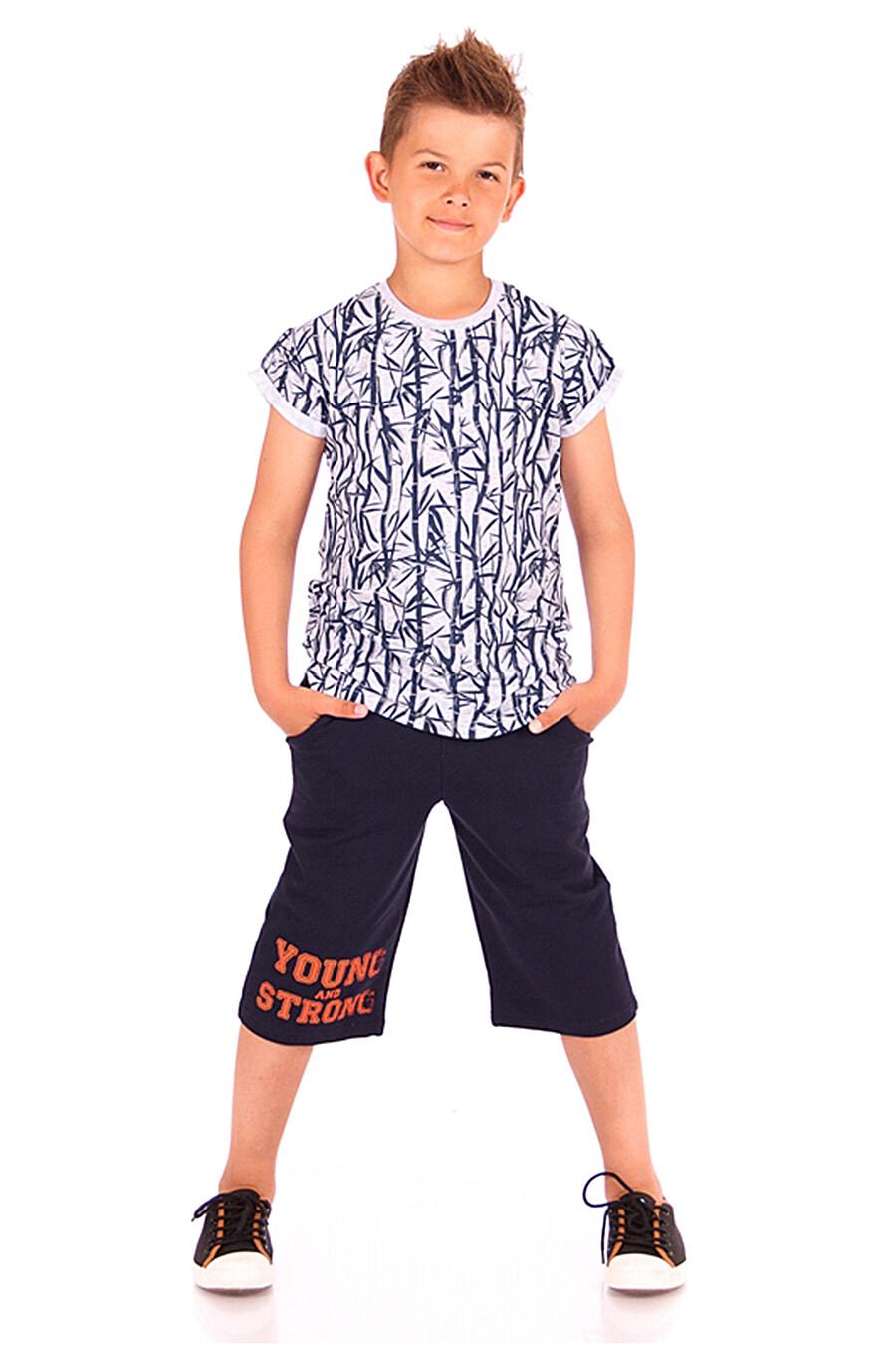 Футболка  для мальчиков АПРЕЛЬ 699877 купить оптом от производителя. Совместная покупка детской одежды в OptMoyo