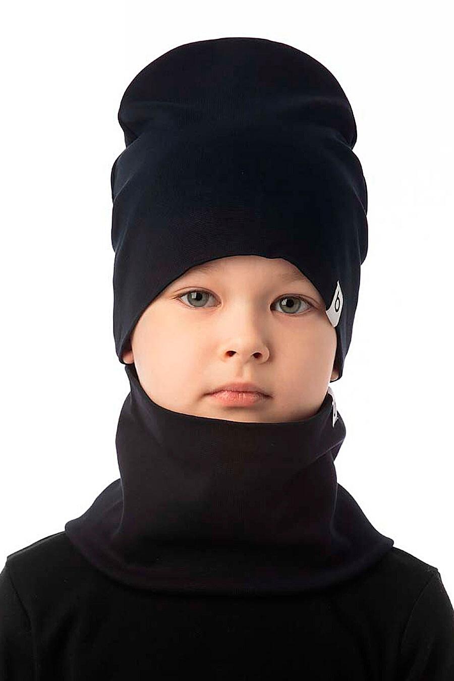 Комплект (Шапка+Снуд) BODO (700279), купить в Moyo.moda