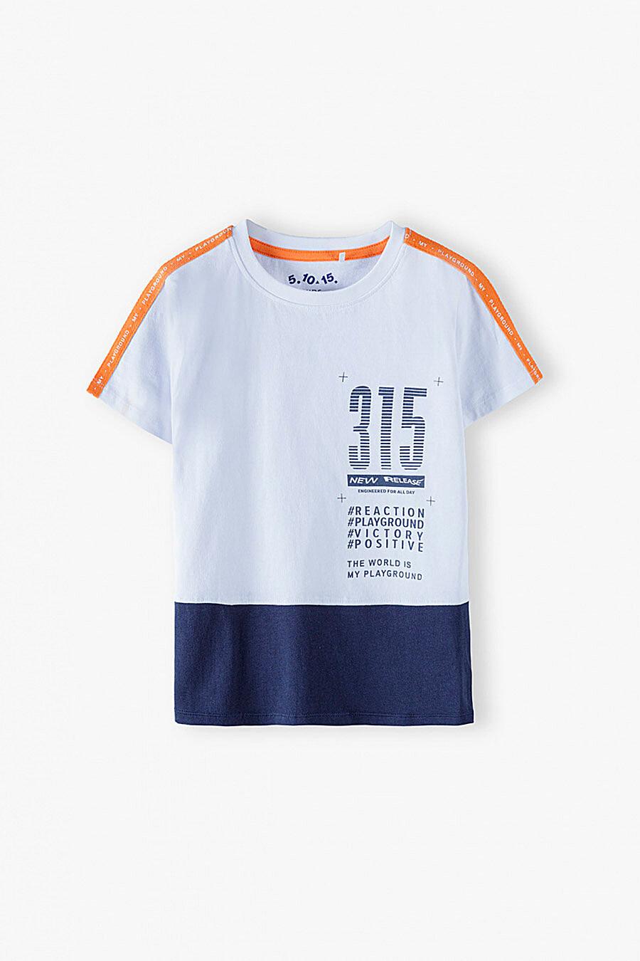 Футболка для мальчиков 5.10.15 707014 купить оптом от производителя. Совместная покупка детской одежды в OptMoyo