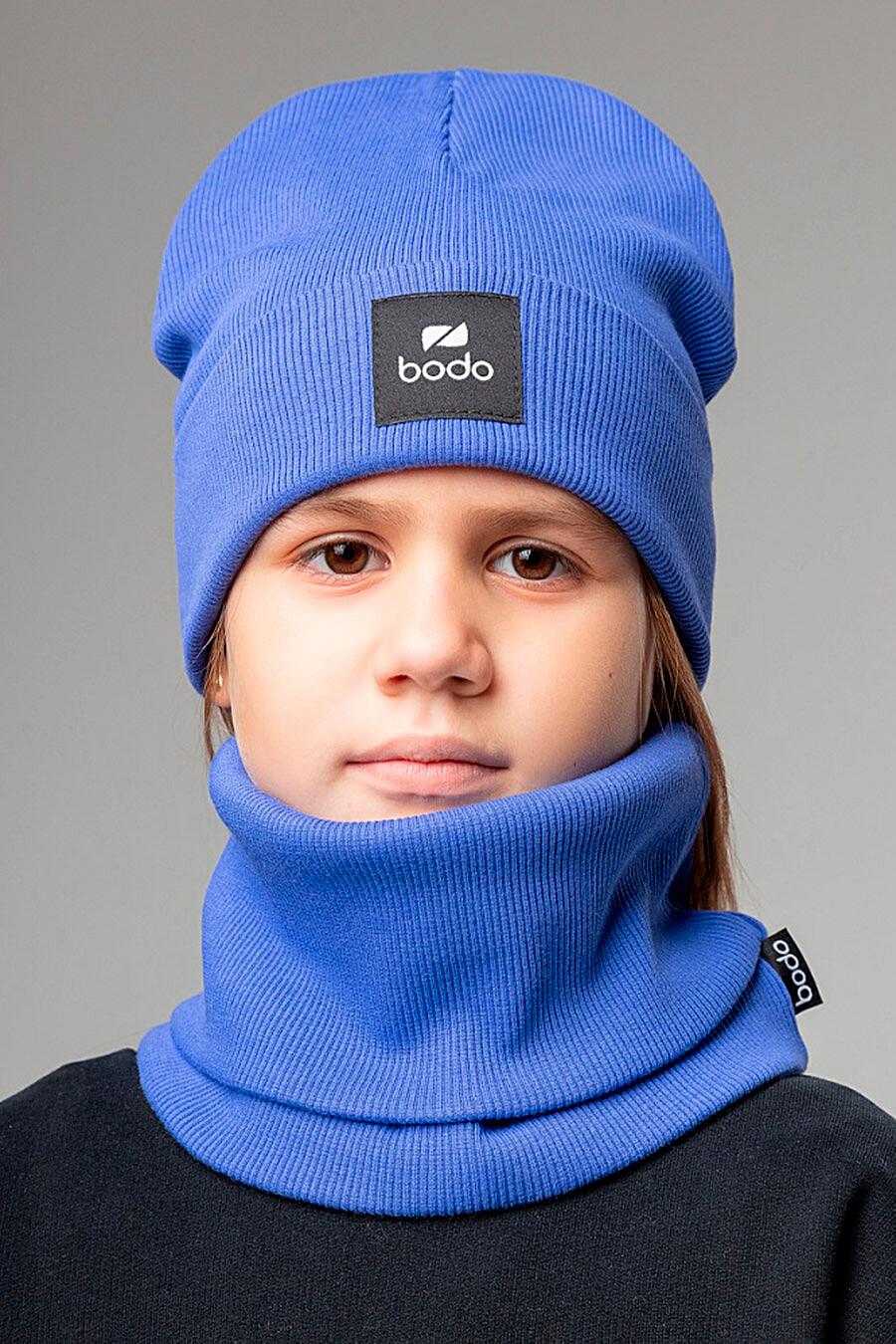 Комплект(Шапка+Снуд) BODO (708604), купить в Moyo.moda